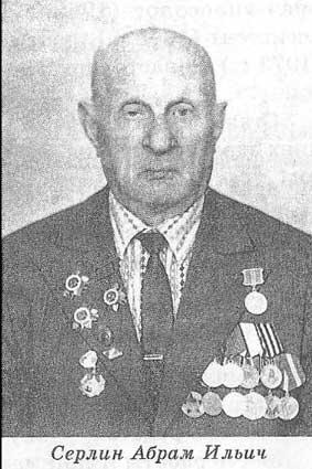 Абрам Ильич Серлин - фронтовик