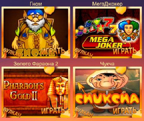 Игровые автоматы вулкан с выводом реальных денег казино джекпот бездепозитный бонус