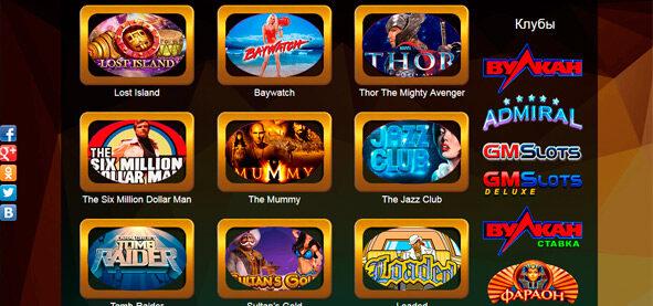 Вулкан казино пробный играть казино онлайн в белоруссии