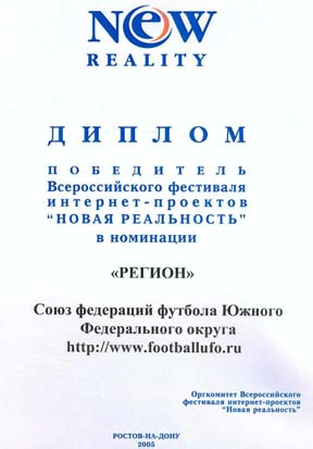 Блог Футбол ЮФО - победитель Всероссийского фестиваля интернет-проектов Новая реальность!