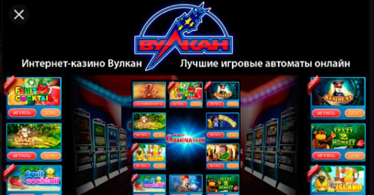 Дополнительные игры в виртуальных автоматах с сайта казино Вулкан