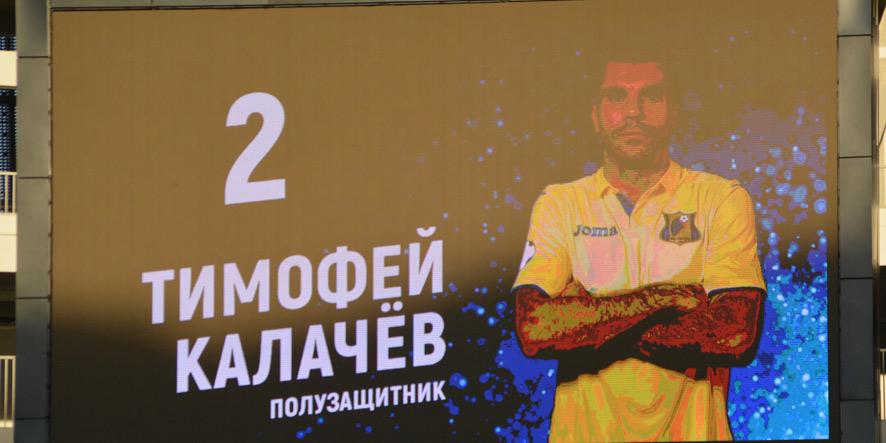 Тимофей Калачев: уйти, чтобы вернуться
