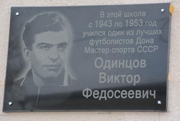Мемориальная доска в честь футболиста СКА-Ростов Виктора Одинцова открыта в лицее № 51