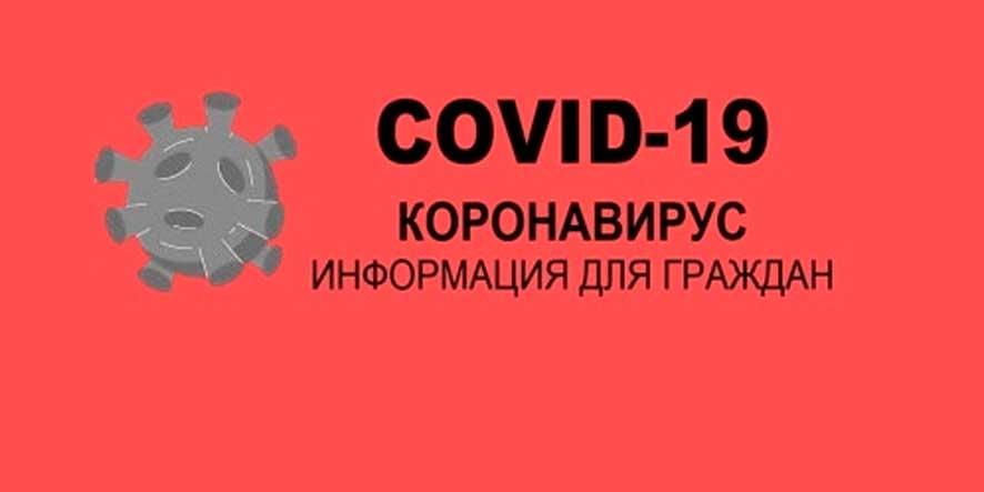 Рост заболеваемости коронавирусом - показатели региона