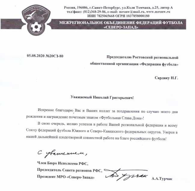 Анатолий Турчак награжден за заслуги перед донским футболом