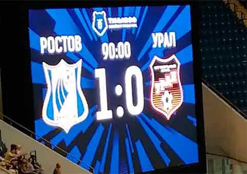Ростов - Урал 1-0 обзор игры РПЛ 26 августа 2020