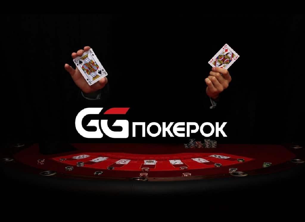 Покер-рум GGPokerOk - турниры, биржа бэкинга, VIP-программа   Футбол  ЮФО-СКФО