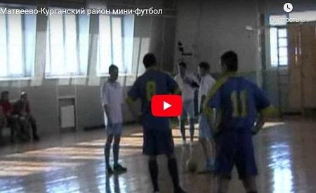 Кубок Матвеево-Курганского района по мини-футболу 2012 года