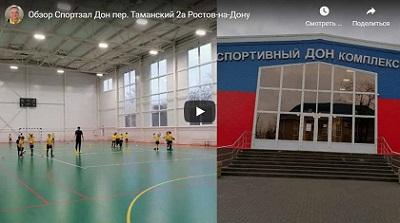 Обзор Спортзал Дон пер. Таманский 2а Ростов-на-Дону