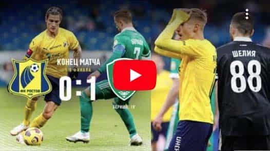 Ростов - Ахмат 0-1 обзор матча 1/8 финала Кубок России 21 февраля 2021