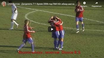 СКА Ростов - Дагдизель 7-1 Архив 2006 год