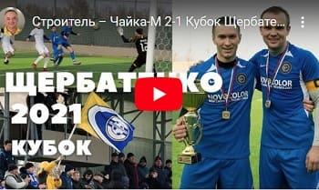 Строитель – Чайка-М 2-1 Кубок Щербатенко 2021 Видеообзор Финального матча