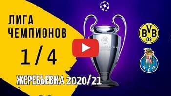 Жеребьевка Лига Чемпионов 1/4 финала по футболу 2020/21