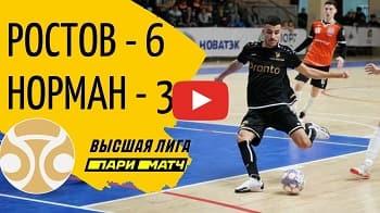 МФК Ростов - Норман - 6-3