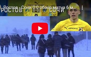 Ростов - Сочи - 0-0 видеообзор матча 6 марта 2021