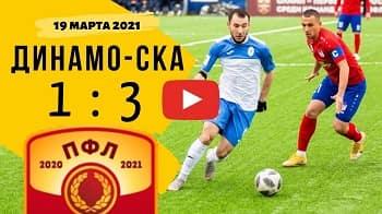 Динамо Ставрополь - СКА Ростов-на-Дону 1-3 обзор матча