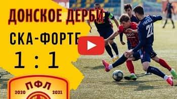 «Форте» - СКА-Ростов 1:1 видео обзор (21.04.2021)