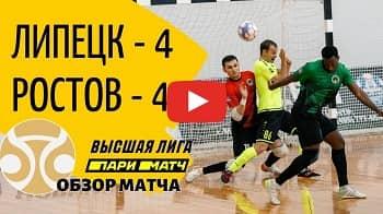 ЛКС Липецк - МФК Ростов 4:4 видео голов матча 1/8 6 апреля 2021