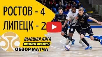 МФК Ростов - Липецк - 4-2