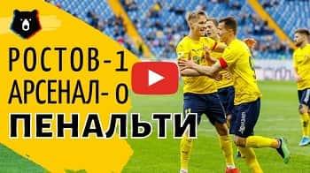 Видеообзор Ростов - Арсенал Тула 1-0 обзор матча 25 апреля 2021