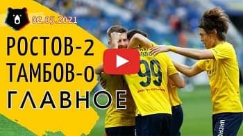 ФК Ростов - ФК Тамбов 2:0 видеообзор матча